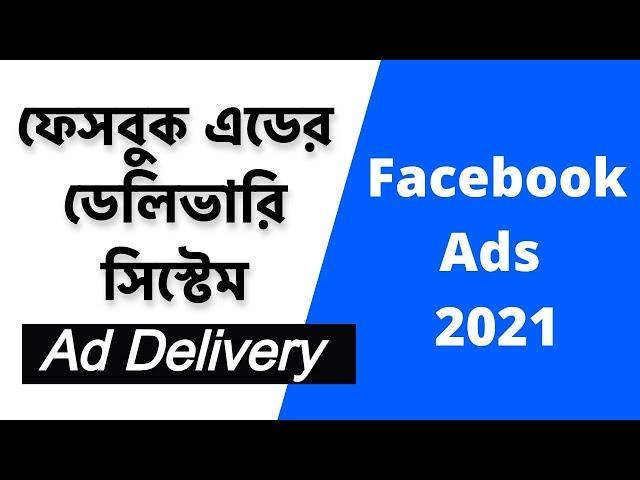ফেসবুক এডস ডেলিভারি সিস্টেম - Facebook Ad Delivery System   Facebook Ads Tips 2021