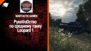 Средний танк Leopard 1 - рукоVODство от Wartactic Games [World of Tanks]