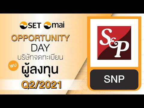 Oppday Q2/2021 บริษัท เอส แอนด์ พี ซินดิเคท จำกัด (มหาชน) SNP