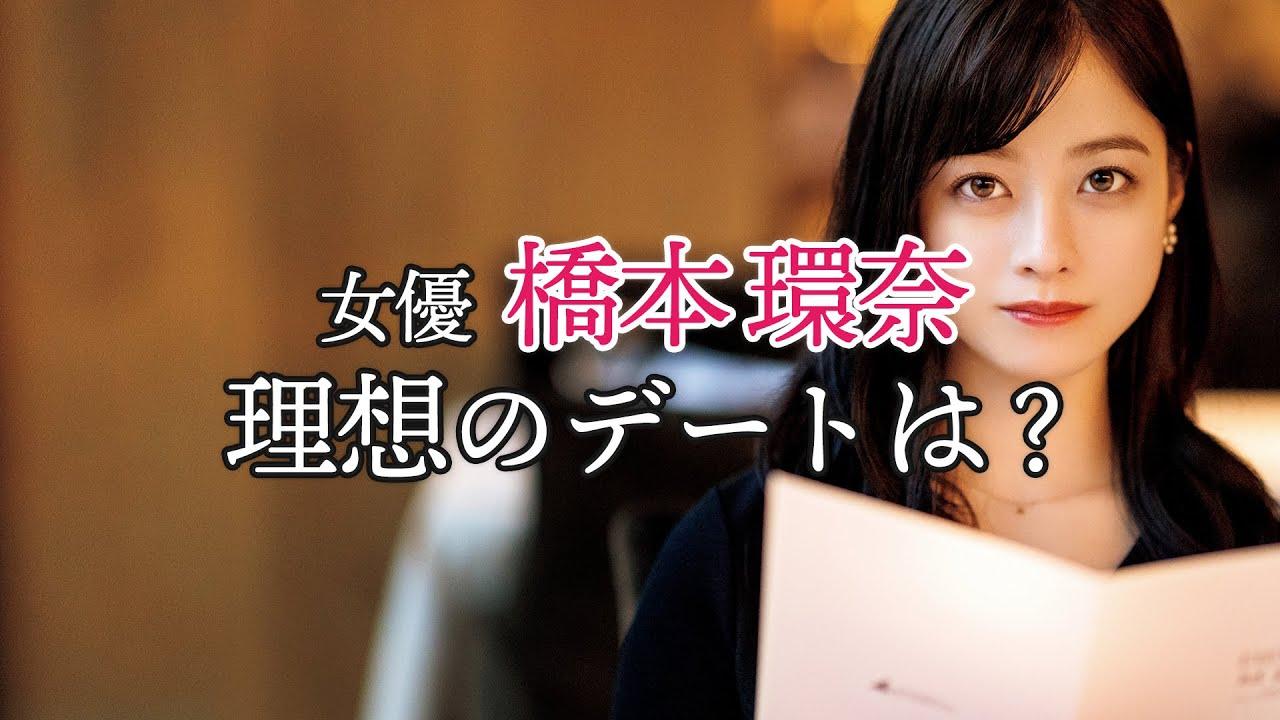 女優・橋本環奈が理想のデートをハキハキ答えます【東京カレンダー】