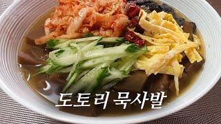 따뜻한 도토리묵사발 한그릇 저열량 다이어트 음식