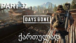 DAYS GONE PS4 ქართულად ნაწილი 32 შეუსრულებელი მისია