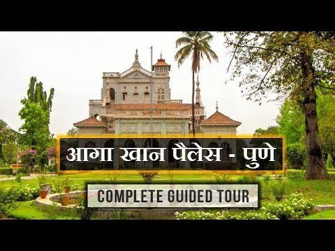 आगा खान पैलेस   AGA KHAN PALACE PUNE HD  COMPLETE GUIDED TOUR IN HINDI