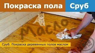 видео покраска деревянных полов