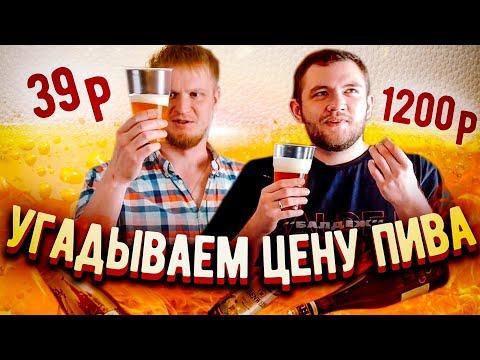 БУТЫЛКА ПИВА за 1200 рублей?! БРЕД! Пытаемся угадать цену.