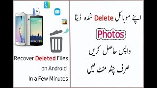 How To Recover Delete Photo And Video On Android Hindi / Urdu