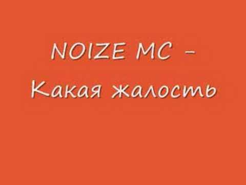 Клип Noize MC - Какая жалость