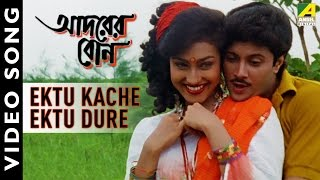Ektu Kache Ektu Dure | Adarer Bon | Bengali Movie Song | Abhishek, Rituparna