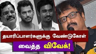 Actor Vivek request to Producers   VIP2 Success Meet