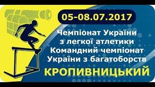 Чемпіонат України-2017. День 4 (вечірня сесія), 8 липня