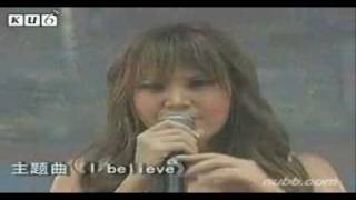 TATA YOUNG - I BELIEVE [ LIVE @ AFC ASIA FOOTBALL CLUB 2007 THAILAND ]