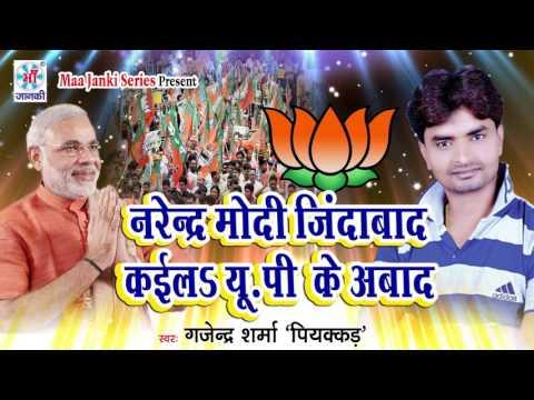 अबकी यूपी में कमल खिल गईल रे_Modi Ji Ne Bazai Mari_#Bhojpuri Modi Ji Song 2017