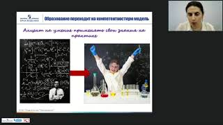 Обучение химии в 9 классе  переходим на ФГОС  Часть 1