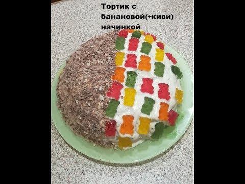 вкусный торт рецепт в домашних условиях с киви