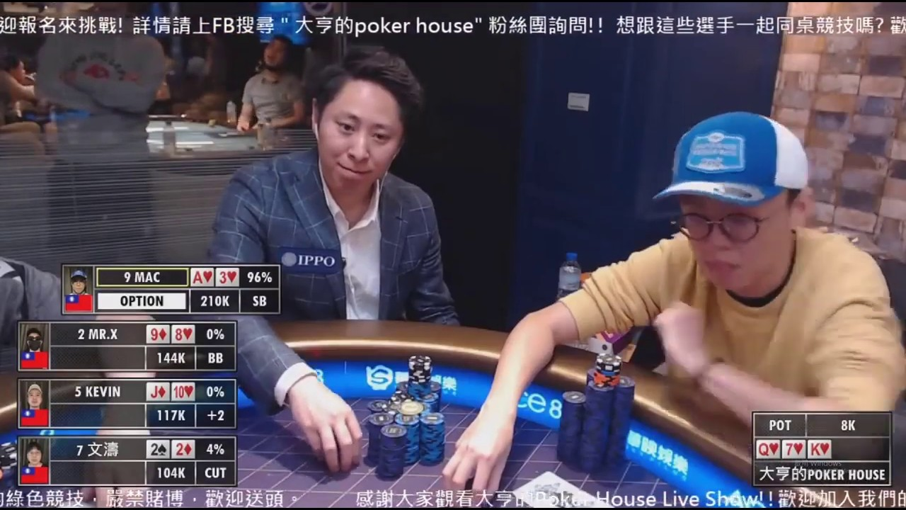【Mac】傑出的一手! 在大亨Poker Live House 差點GG的男人的撲克挑戰 - YouTube
