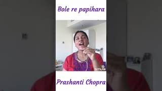 Prashanti Chopra | Bole re papihara | vani Jayaram | cover song