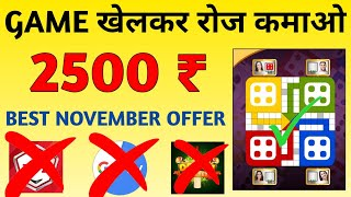 (NOVEMBER OFFER)GAME खेलकर रोज कमाओ Rs.2500 सिर्फ़ 2 मिनट में..।। HOW TO EARN MONEY BY PLAYING GAMES