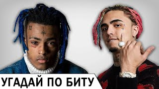 УГАДАЙ ПЕСНИ LIL PUMP'а И XXXTENTACION'а ПО БИТУ