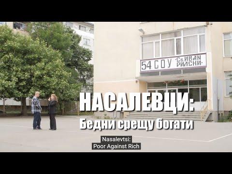Nasalevtsi: Poor Against Rich /2015 I Full Movie/