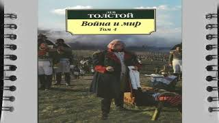 Лев Николаевич Толстой, война и мир 4 том, краткое содержание, аудио книга слушать