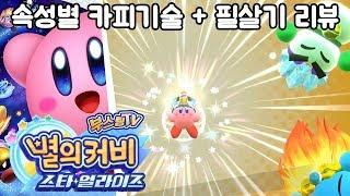 별의커비 스타 얼라이즈 (한글화) 속성별 카피기술 + 크래시 마이크 페스티벌 아티스트 쿡 필살기 리뷰 / 부스팅 실황 공략 [닌텐도 스위치] (Kirby Star Allies)