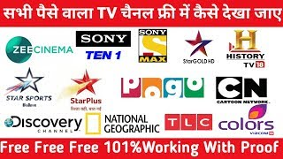 watch paid tv channels for free||dd free dish me pay channel kaise dekhe||Dth For You