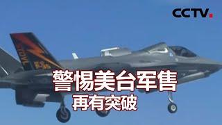 警惕美台军售再有突破 20210108 |《海峡两岸》CCTV中文国际 - YouTube