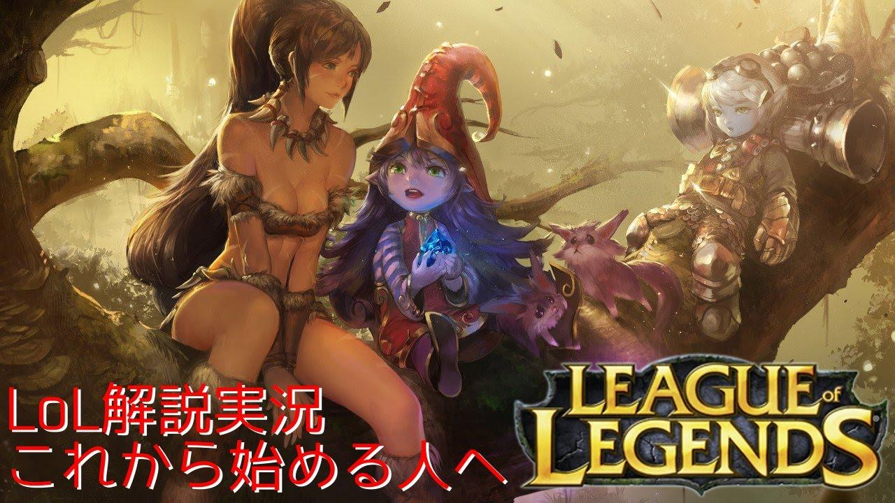 League Of Legends By Sangpendosa On: 【League Of Legends】 Part1