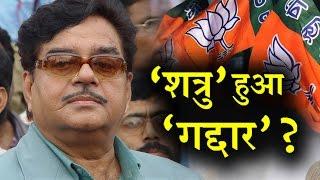 क्या शत्रुघ्न सिन्हा bjp में 'गद्दार' हो गए हैं ?    india news viral