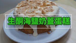 生酮 海鹽奶蓋蛋糕   6吋活動模