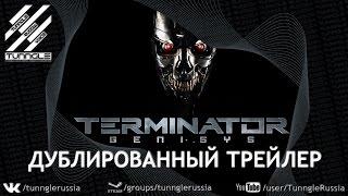 Терминатор: Генезис - трейлер 2 [RUS DUB]
