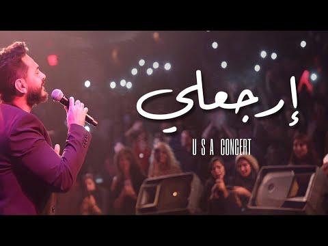 ارجعلي لايف - تامر حسني من حفل امريكا / Erga3ly Live - Tamer Hosny USA concert 2017