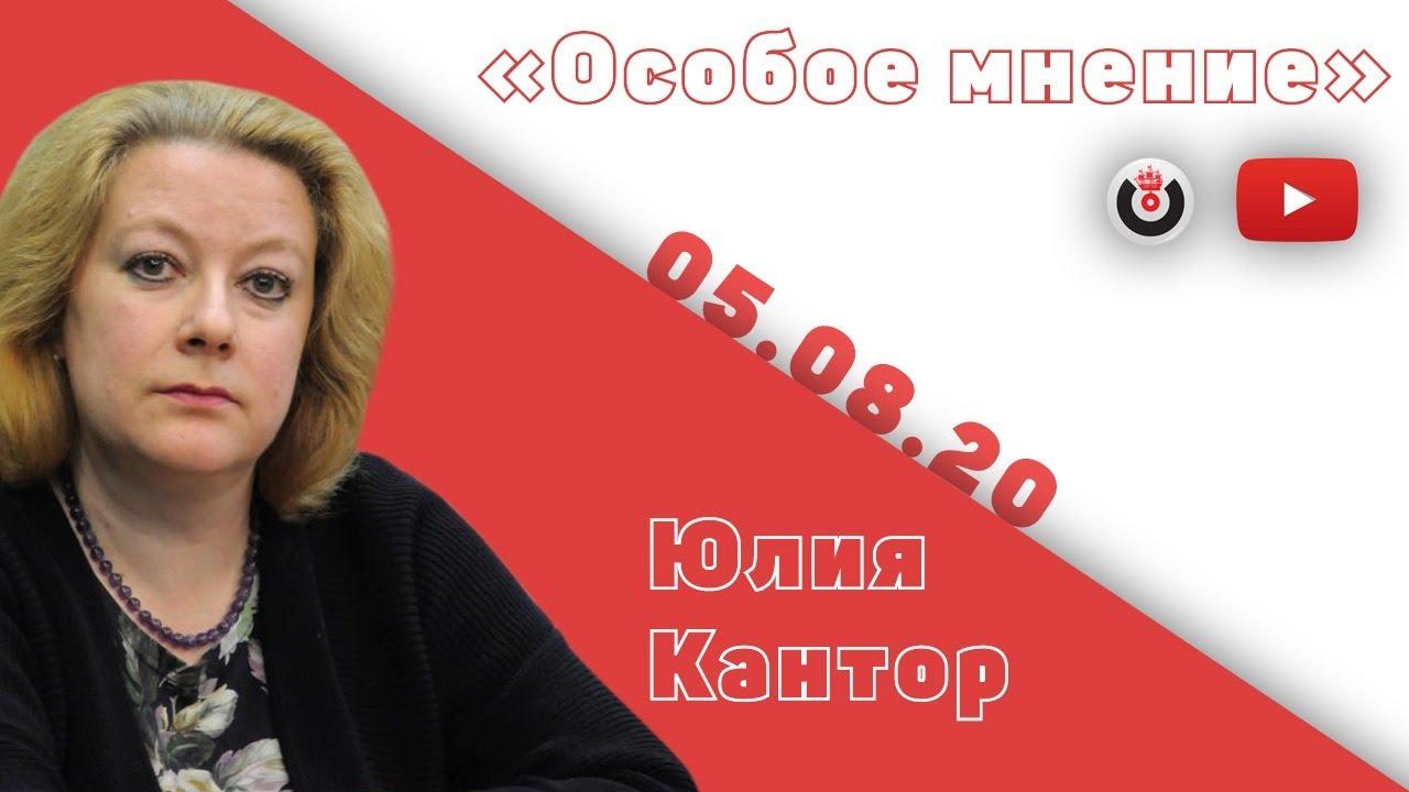 Особое мнение / Юлия Кантор // 05.08.20