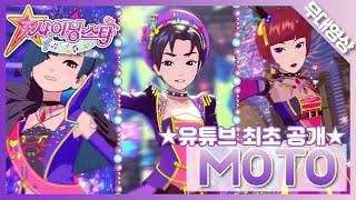 [MV] 퍼플퀸 - Moto♪|Purple Queen - Moto♪|SM Rookies (Eng Sub)