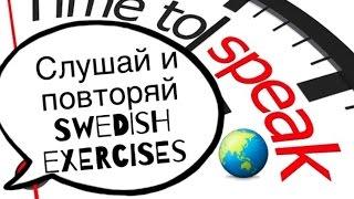 Упражнение  / Swedish exercises