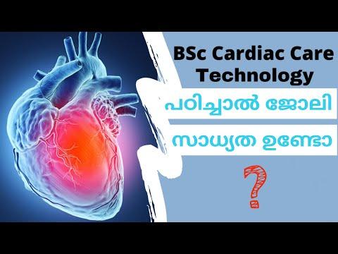 BSC Cardiac Care Technology പഠിച്ചാൽ ജോലി കിട്ടുമോ? | Cardiac Technology Course in malayalam | Job