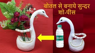 flower vase making with plastic bottle || showpiece making waste material || DIY pen holder