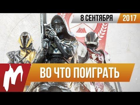 Во что поиграть на этой неделе — 8 сентября (Destiny 2,...