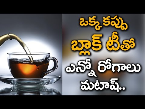 UNKNOWN Benefits of Drinking Black Tea | Black Tea for Weight Loss | Health Tips | VTube Telugu