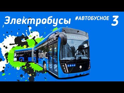 #Автобусное - 3 серия. Обзор современных электробусов