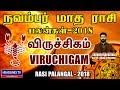 November Month Rasi Palan 2018 Viruchigam | நவம்பர் மாத ராசி பலன் விருச்சிகம் ராசி |Viruchigam Rasi