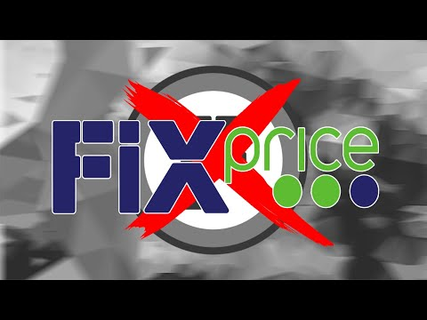 FIX PRICE - НЕ ТОТ ЗА КОГО СЕБЯ ВЫДАЁТ!