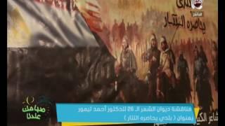 حفل إِبْرَام ديوان الشاعر أحمد تيمور