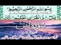surah yaseen hd,Surah yaseen with full Urdu translation, tarjuma, Qari Abdul basit,sadaqat ali