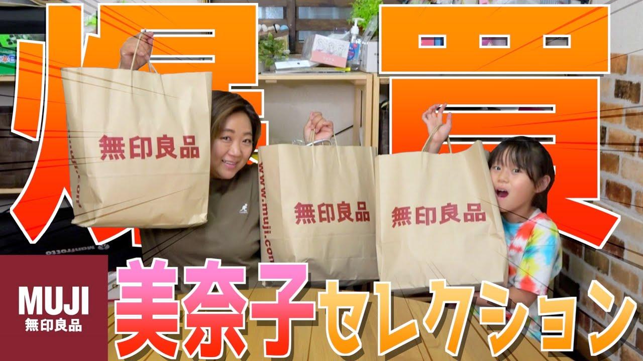 【爆買い】美奈子が厳選!「無印良品」の日用品を爆買いしてみた!
