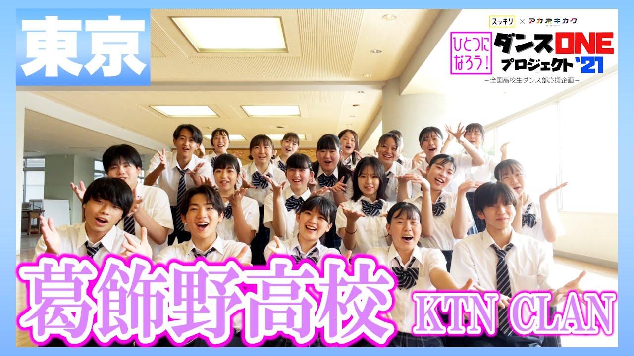 21-199 東京:葛飾野高校 KTN CLAN【ダンスONE'21】♪群青/YOASOBI