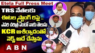 Etela Rajender Counter Press Meet|Strong Reply to TRS Leaders Comments ఎవరి చరిత్ర ఏంటో నాకు తెలుసు