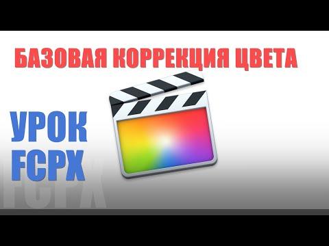 #FCPX Apple Базовая коррекция цвета видео | Улучшаем видео в Final Cut Pro X | Цветокоррекция в FCPX