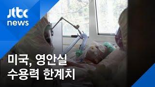 """미국, 영안실 수용력 한계치…""""냉동트럭 사용까지 검토"""" / JTBC 뉴스ON"""