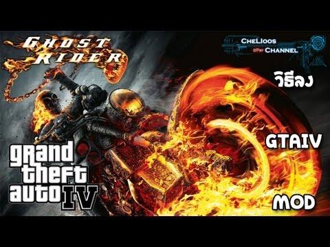 วิธีลง GTA IV Mod Ghost Rider IV { ม็อดโกสต์ไรเดอร์ } by CheLIoos